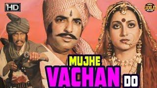 मुझे वचन दो - Mujhe Vachan Do 1983 - Action Movie | Mahendra Sandhu, Vijayendra Ghatge, Deepika