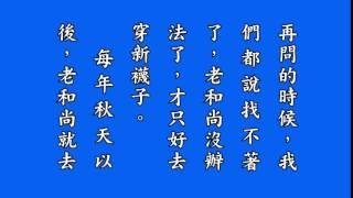 (粵語)重修來佛三聖永思集(01-35)有聲書