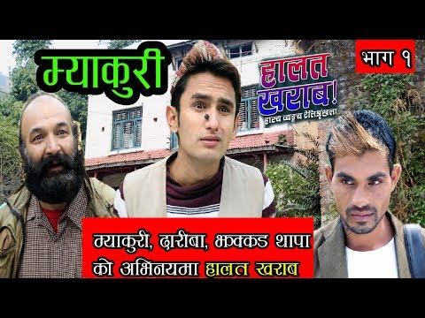 New Nepali Comedy Serial,Halatkharab Episode 1 ||The Pk Vines||Pawan khatiwada Jhakad Thapa