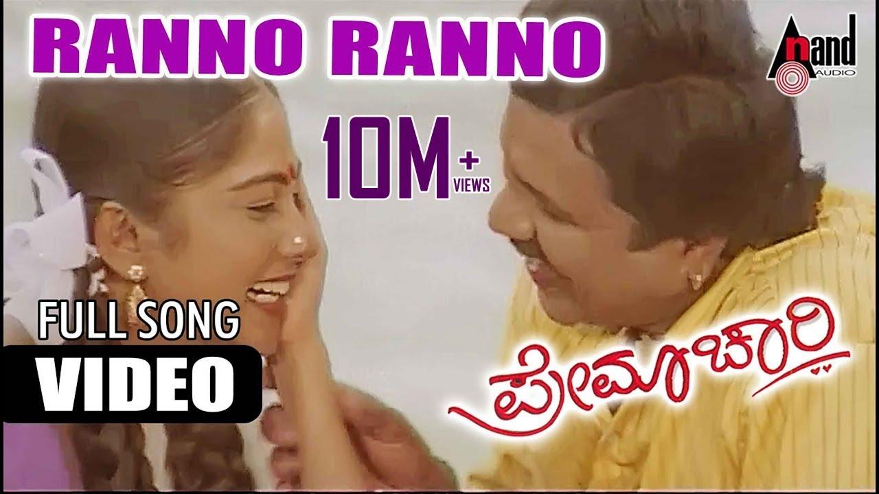Premachari | Rannan Nanno | Kannada HD Video Song | B C Patil | Shilpa |  Hamsalekha