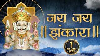 Nakoda Bhairav Aarti - Jai Jai Zankara   नाकोड़ा भैरव आरती - जय जय झंकारा