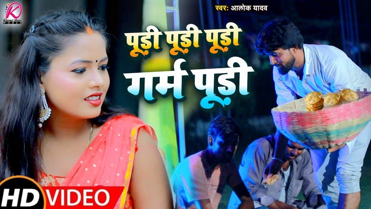 #VIDEO | पूड़ी पूड़ी पूड़ी गर्म पूड़ी | #Alok Yadav |Latest Bhojpuri Song 2021 | Khesari Music World