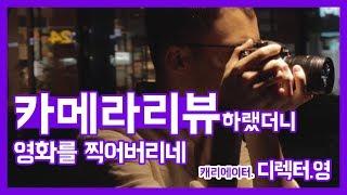 유튜버 카메라 M50으로 시네마틱 촬영이 가능할까? | ????Director Young | 캐논 M50