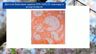 Детское байковое одеяло ОТК D45115 жаккард в ассортименте обзор