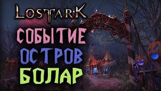 Lost Ark [События] -  ОСТРОВ БОЛАР