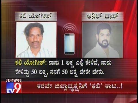 Gangster Kali Yogesh Gives Threatening Call To KRV President Anil Das