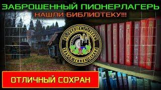 Почти нетронутый детский лагерь - нашли библиотеку (Заброшенная страна - выпуск 48)