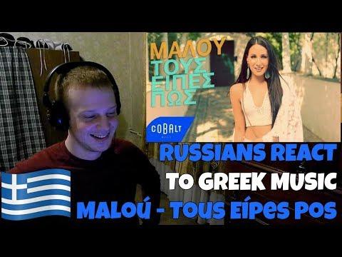 RUSSIANS REACT TO GREEK MUSIC | Μαλού - Τους Είπες Πως | REACTION | αντιδραση