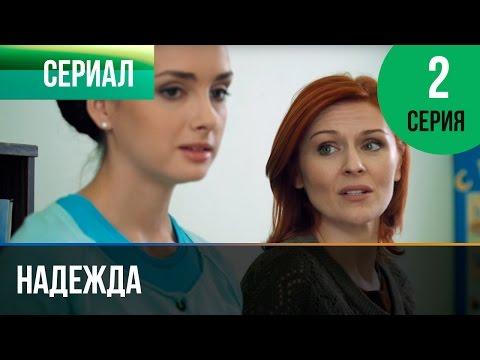 Надежда 2 серия - Мелодрама | Фильмы и сериалы - Русские мелодрамы