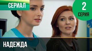 ▶️ Надежда 2 серия - Мелодрама | Фильмы и сериалы - Русские мелодрамы