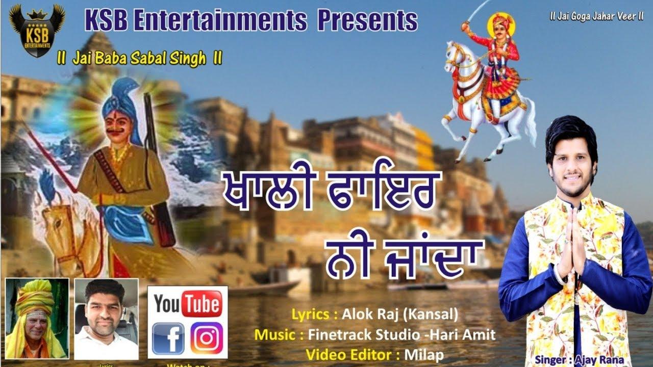 KHALI FIRE NI JANDA # singer ajay rana # KSB ENTERTAINMENTS 2019, SUPERHIT BHAJAN