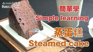 免烤箱 no bake|巧克力蒸蛋糕 Chocolate Steamed cake|簡單學烘培基礎輕鬆做零失敗【我是老爸Daddy's Dessert】