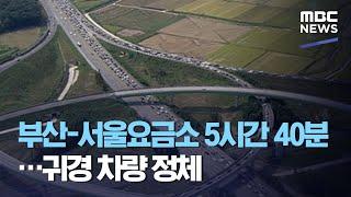 귀경 차량 정체…부산-서울요금소 5시간 40분 (202…
