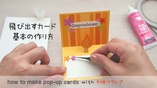 how to make pop-up card with yuyake-lamp 簡単な仕掛けを使った「基本...