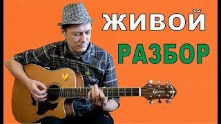 Константин Сапрыкин / Де-факто - ЖИВОЙ   РАЗБОР ПЕСНИ