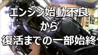 『バリオス』エンジン始動不良から復活までの一部始終!