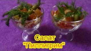 Салат Пиллигрим вкусные праздничные салаты на день рождения