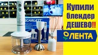Блендер за 999 рублей в ЛЕНТЕ Скарлетт Обзор распаковка отзыв