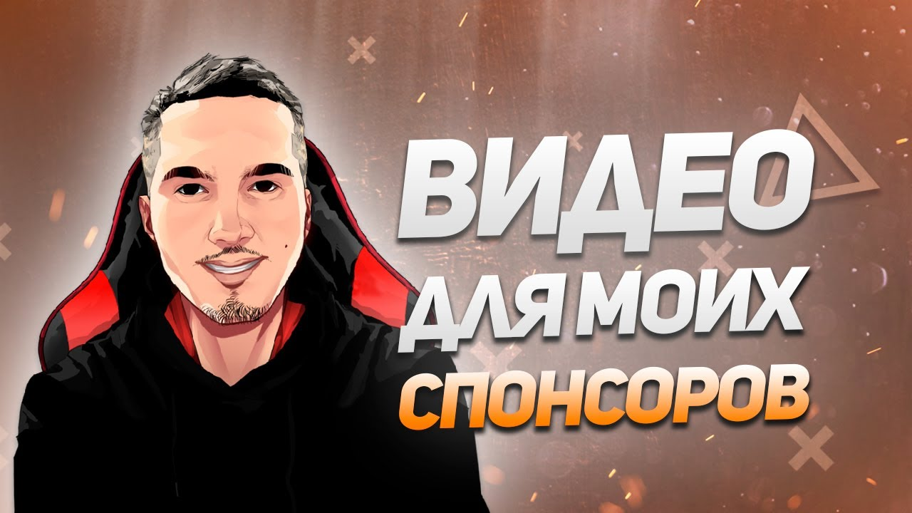 Видео для Моих СПОНСОРОВ канала Fijek live 😎