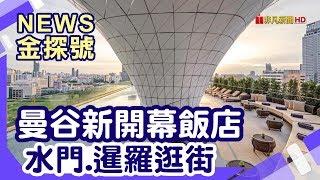 曼谷話題飯店評比| 水門站、暹羅站住宿推薦→ 曼谷阿卡拉酒店 ...