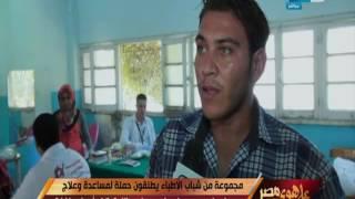 على هوى مصر - مجموعة من شباب الأطباء يطلقون حملة لمساعدة وعلاج مرضى فيروس سي