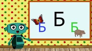 🎓Звук Б. Учим звуки речи вместе с роботом Дашей. Урок 26 (0+)