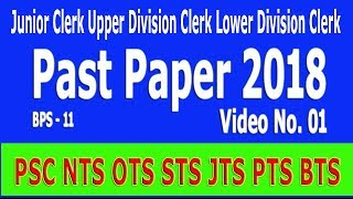 UDC LDC Motorway Police Test PTS l PTS Test Preparation MCQs