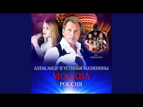 Москва (Russian Version)