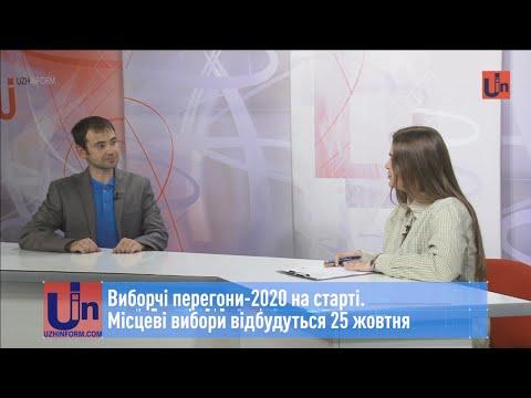 Виборчі перегони-2020 на старті. Місцеві вибори відбудуться 25 жовтня
