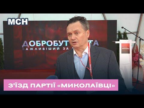 TPK MAPT: Партія «Миколаївці» представила своїх кандидатів на місцеві вибори