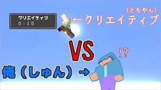 【マインクラフト】クリエイティブvs俺