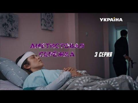 Аметистовая сережка (Серия 3)