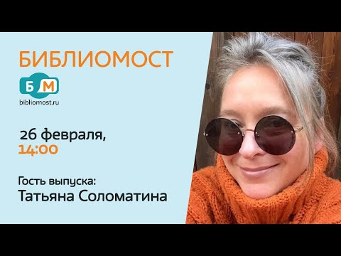 Телемост с Автором - Татьяна Соломатина