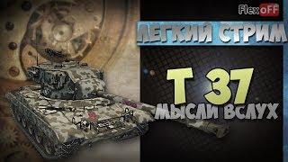 T 37. Игра с объяснениями. World of Tanks