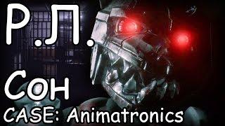 Реакции летсплейщиков на КОШМАР в CASE Animatronics S07E03