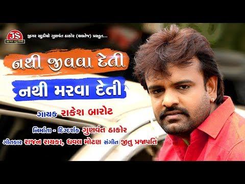 Nathi Jivava Deti Nathi Marava Deti - Rakesh Barot - New Gujarati Sad Song