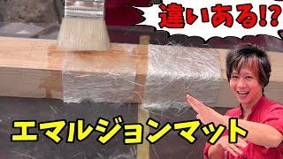 【実験】通常のガラスマットじゃない!?エマルジョンマット