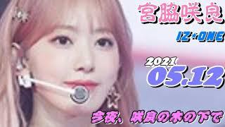 宮脇咲良 IZONE 今夜咲良の木の下で 2021.05.12