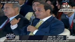 كلام تانى| امين شباب حزب التجمع: الرئيس السيسي نشيط ويعمل من أجل صالح البلد
