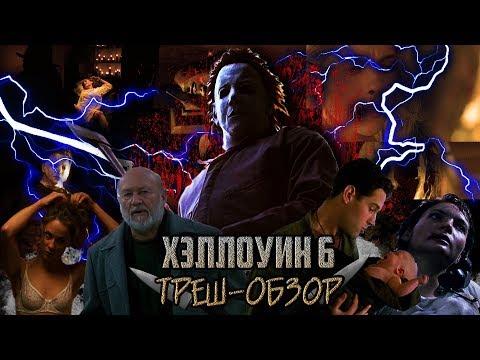 Хэллоуин 6: Проклятие Майкла Майерса - Треш-Обзор.