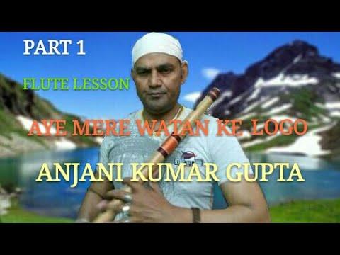 Aye Mere Watan Ke Logo | Lata | Pradeep | 1st Part |  Desh Bhakti Geet Flute Lesson