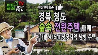 경북 청도 전원주택 매매 해발 415m 숲속 청정지역의 남향 주택 청도부동산 - 발품부동산TV