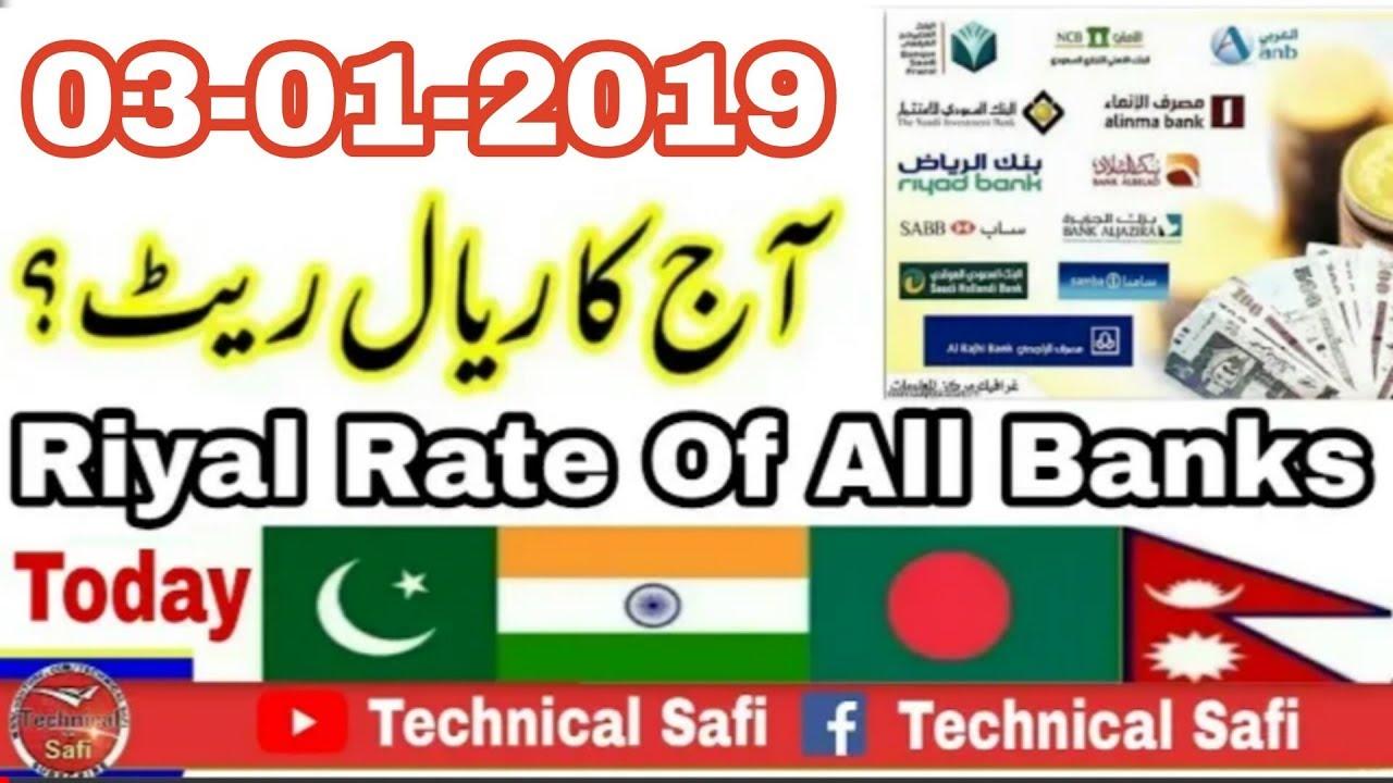 enjaz bank exchange rate indian today