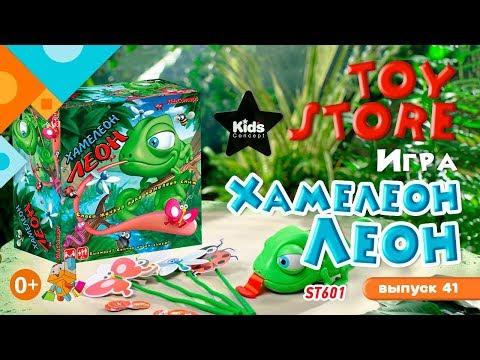 «TOY STORE» выпуск 41: KidzConcept Игра Хамелеон Леон ST601. (0+)