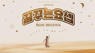 2019.11.17 [러시아 어린이 뮤지컬] - '꿈꾸…