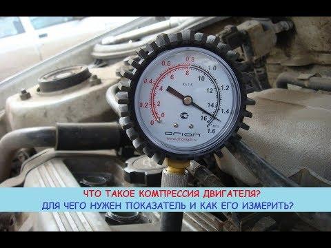 Что такое компрессия двигателя. Для чего нужен показатель и как его измерить