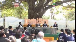 2012年12月9日-城市論壇 久等新免費電視發牌 試論對市民業界好壞