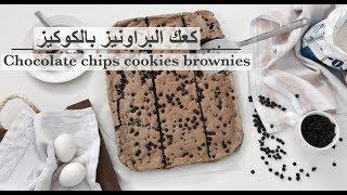 ساره كيك/ كعك كوكيز البراونيز - chocolate chips cookie brownies