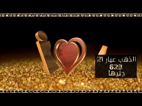 أسعار الذهب اليوم السبت 16-12-2017 فى مصر  - 14:22-2017 / 12 / 16