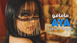 Mamamoo - AYA / Arabic sub   أغنية مامامو / مترجمة + النطق